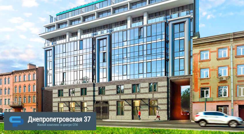 ЖК «Днепропетровская 37» – Отзывы и мнение экспертов о жилом комплексе на Днепропетровской улице в центре Санкт-Петербурга