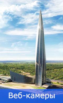 «Лахта Центр» – Веб-камера и видео онлайн-трансляция панорамы Санкт-Петербурга с небоскрёба «Газпром – Лахта Центр» в СПб