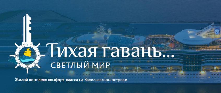 ЖК «Тихая гавань – Светлый мир» – Веб-камеры и онлайн видеотрансляция со стройки «Севен Санс» в СПб |  «Светлый мир – Тихая гавань»