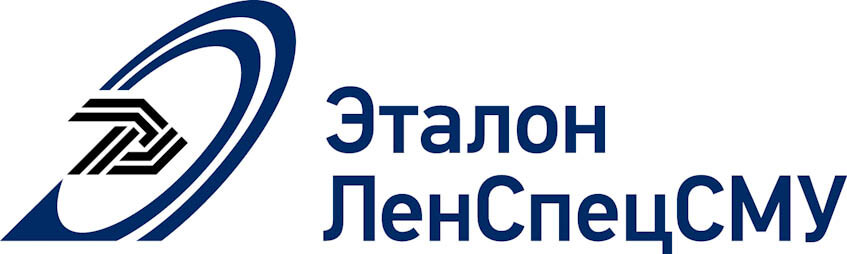 Эталон ЛенспецСМУ - скидки и акции